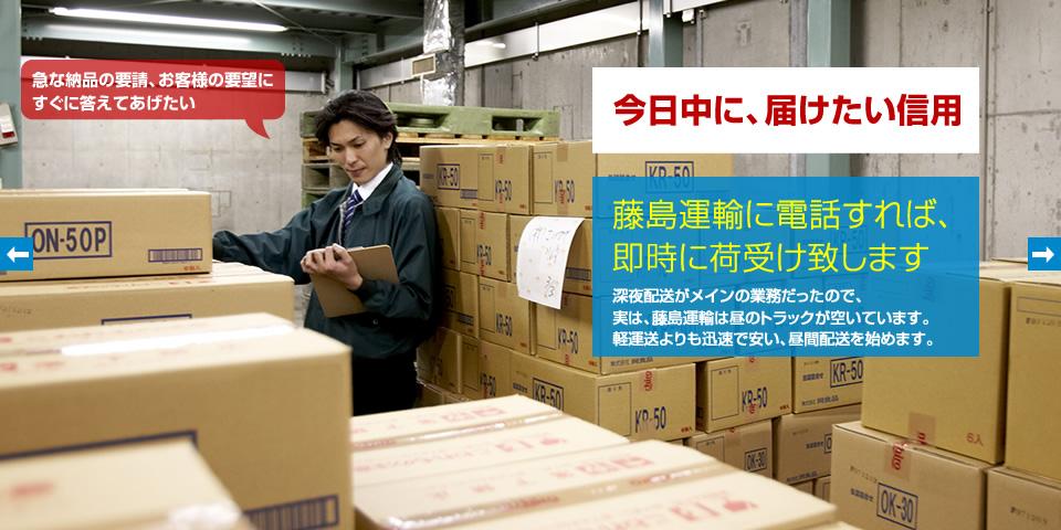 藤島運輸に電話すれば、即時に荷受け致します。急な配送要請にもお応えできます。