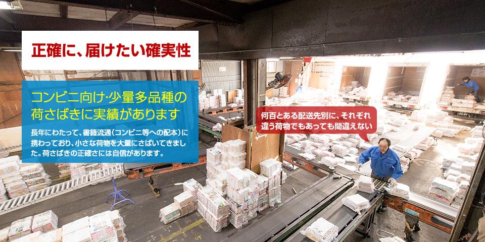 藤島運輸はコンビニ・書店向けの、少量多品種の荷さばきに実績があります