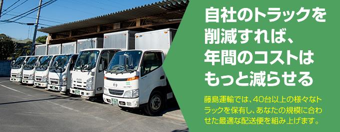 自社のトラックを削減して、藤島運輸に物流・配送業務をアウトソースすることで、御社の物流費をもっと削減できます