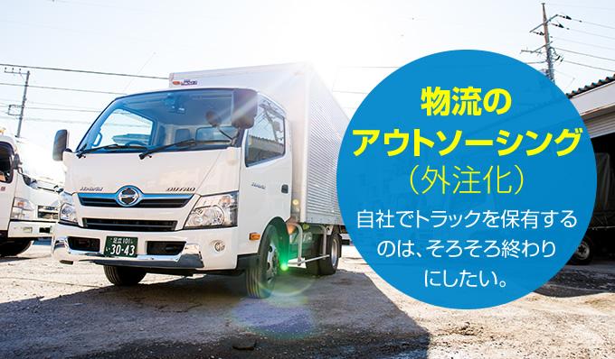 物流のアウトソーシング:自社でトラックを保有するのは、そろそろ終わりにしたい。