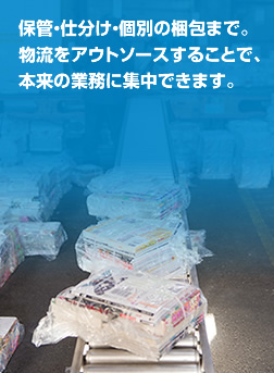 藤島運輸に物流をアウトソーシングすることで、本来の業務に集中できます