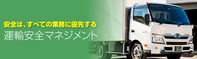 運輸安全マネジメント「安全はすべての業務に優先する」藤島運輸のモットーです