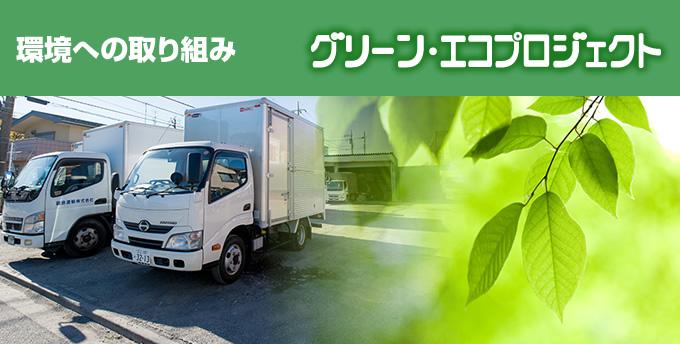藤島運輸は、環境への取り組みに積極的です。グリーン・エコプロジェクトに参加しています。