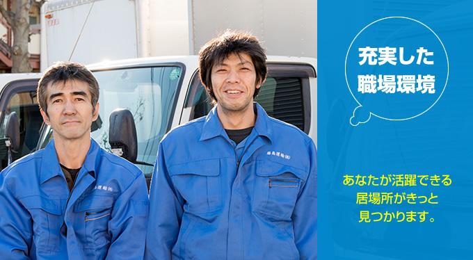 求人:トラックドライバーを募集中。充実した職場環境・あなたが活躍できる居場所がきっと見つかります。