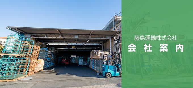 藤島運輸の企業概要